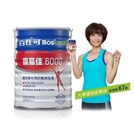 【美國百仕可】復易佳 6000營養素 粉劑(關鍵蛋白質 身體靈活更有力)