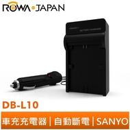 【ROWA 樂華】FOR SANYO DB-L10 車充 Xacti VPC AZ3 J1 MZ3 J2 LI10B