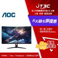 AOC 32型 廣視角曲面電競螢幕 C32G1《下單前敬請先詢問貨況》