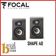 【反拍樂器】法國製 FOCAL SHAPE 40 監聽喇叭 錄音室喇叭 專業監聽喇叭