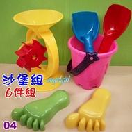 紅豆批發玩具/沙漏水桶沙堡組6配件玩具模型/沙灘戲水玩沙堆沙工具/浴室洗澡玩具玩沙海邊游泳玩水必備