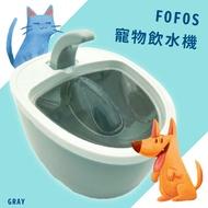 優質推薦↗【愛寵】FOFOS寵物倍淨飲水機(灰) 4重過濾 銀離子抗菌 四色可選 貓狗 循環 喝水 水盆 飲水器 流水機