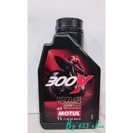 〔綠油油goo〕MOTUL 300V 4T  10W40 酯類 ESTER/摩特
