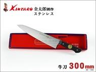 快樂屋♪ 日本金太郎 300-0300 特殊合金鋼 牛刀 300mm (料理刀 西餐刀 主廚刀 牛肉刀 刺身 生魚片刀 水果刀)