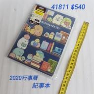 【日本進口】角落生物2020行事曆,記事本-書架 $540