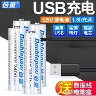 【快速出貨】鋰電池 充電電池5號7號1.5V鋰電池大容量套裝USB可快充AA五號電池  雙12購物節