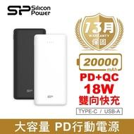 【SP 廣穎】C20QC 支援PD/QC快充 大容量行動電源 20000mAh(BSMI認證)