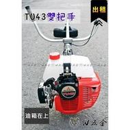 【高雄 W五金】出租*割草機 除草機 硬管 肩掛式 MITSUBISHI 三菱 TU43*日租700