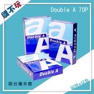 【蝦皮最低價!!!! 】Double A A3 影印紙  白色影印紙 80磅 80p 500張入 電腦紙 列印紙