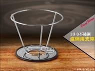 快樂屋♪ 寶馬牌 V02不鏽鋼濾網支架.承架 HK-S-V02-S 304不鏽鋼 可搭 免濾紙錐型濾網 手沖咖啡