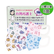 台灣巧護士 3D立體兒童醫療用口罩50入-彩色x8盒加碼送抗菌液1瓶(230ml)