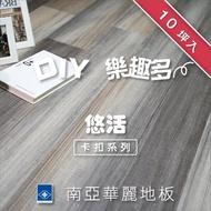 【南亞塑膠】悠活卡扣地板(木紋 / 10坪入 / 耐磨層0.3mm)
