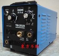 東方不敗 全新台灣製造 漢特威HOTWELL 氬焊機&電焊機2合1 T201N,110V 220V自動變頻