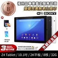 【SONY 索尼】福利品 Sony Xperia Z4 Tablet 3G/32G WIFI版 10.1吋 平板電腦(贈鋼化膜+皮套)