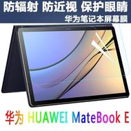 【爱尚】華為MateBook E平板電腦鋼化膜12寸筆記本電腦屏幕保護貼膜防輻射