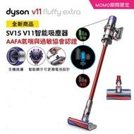 【雙12購物祭 獨家破盤殺】dyson 戴森 V11 SV15 Fluffy Extra 無線吸塵器(申請送2000戴森禮券)