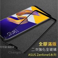 華碩 Zenfone5 5Z 5Q Zenfone6全膠滿版ZE620KL玻璃保護貼ZS620KL玻璃貼ZS630KL
