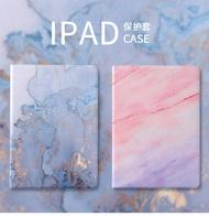 大理石紋IPAD套2019iPad AIR護殼air2保護殼2018新iPad保護套air殼mini4 mini3皮套