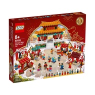 LEGO Chinese Festivals Traditional Temple Fair - 80105