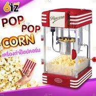 เครื่องทำป๊อปคอร์น เครื่องทำป็อบคอร์น ตู้ป็อบคอร์น ตู้ทำป๊อบคอร์น ตู้ป๊อปคอร์น ตู้ป็อปคอร์น popcorn maker popcorn machine