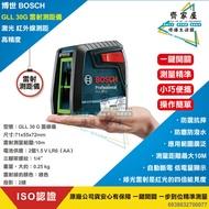 ‧齊家屋‧【博世 BOSCH 雷射測距儀 GLL 30G】含稅👍激光 紅外線測距 高精度 綠光 雷射 水平儀 墨線儀