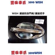 TOYOTA WISH 專用鍍鉻防刮門碗 / 把手 台灣製造 專業電鍍(適用2010年起WISH)