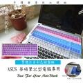 繁體注音 彩色 鍵盤套 ASUS A555 A555U A555UJ A53s A53sd 華碩 鍵盤膜 鍵盤保護膜