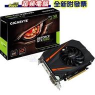 技嘉 GTX 1060 Mini ITX OC 6G 顯示卡 (GV-N1060IXOC-6GD) 【全新附發票】