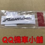 【QQ機車小舖】FIGHTER 六代 面板 H殼 馬克 LOGO 立體 硬 SANYANG 公司貨