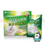 益富元氣強 洗腎專用奶粉 24g 一盒30包  高蛋白低鉀低鎂配方(裸裝)