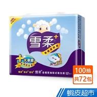 雪柔 抽取式衛生紙 100抽x12包x6串/箱 箱購