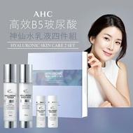 AHC 高效B5玻尿酸神仙水乳液四件組合