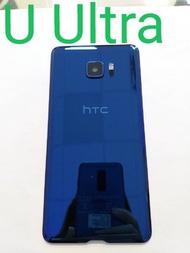 台中維修 HTCU Ultra/ HTC U Ultra / 5.7吋 電池蓋/電池背蓋/背蓋/後蓋/外殼