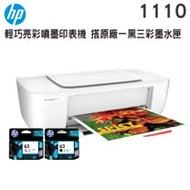 【搭原廠一黑三彩墨水匣一組】★HP DeskJet 1110 輕巧亮彩噴墨印表機