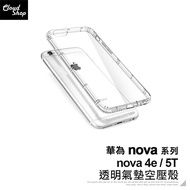 HUAWEI華為 nova系列 透明氣墊空壓殼 適用Nova 4e Nova 5T 手機殼 保護套 保護殼