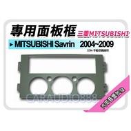 汽車音響批發★MITSUBISHI三菱 Savrin 2004-2012音響面板框 MI-3020T