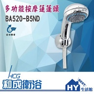 HCG 和成 龍頭系列 BA520-B5ND 多功能按摩蓮蓬頭(鍍鉻) 花灑 SPA按摩 (不含掛座及軟管)  -《HY生活館》水電材料專賣店