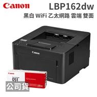 (搭051原廠碳匣一支)Canon imageCLASS LBP162dw 黑白雷射印表機