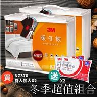 【量販2件】3M NZ370 暖冬被 雙人加大 送兩顆枕頭  新2代發熱纖維 可水洗 棉被 暖被 寢具 防蹣 輕柔