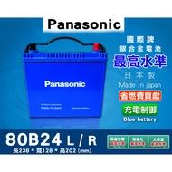 全動力-Panasonic 日本 國際牌 銀合金 80B24L 80B24R (55B24加強版) 新品直購 加強容量