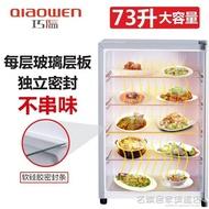 巧溫飯菜保溫櫃大容量暖菜熱菜寶板家商用廚房食品保溫保鮮箱  名購居家