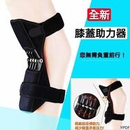 高品質工廠貨 膝蓋助力器 膝蓋動力強化器 支撐膝蓋輔助 膝蓋省力 髕骨助力器 老寒腿護膝帶髕骨助力器膝蓋助力器