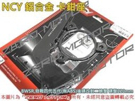 ZeroMotor☆NCY 鋁合金 卡鉗座 BWSR,勁戰四代五代(無ABS) 後碟改對二螃蟹 碟盤220mm