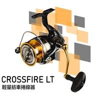 【獵漁人】DAIWA  捲線器 超輕量 CROSSFIRE LT 1000~6000型 路亞 船釣 磯釣