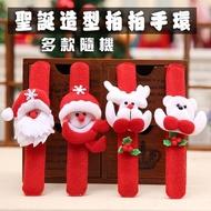 【優米歐】聖誕造型拍拍手環(多款隨機)(3入裝)