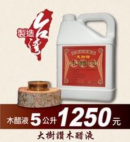 木醋液5公升 農業園藝 畜牧 肥料  居家清潔 寵物清潔