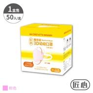 【匠心-3D彈力醫用口罩-XS尺寸】- 粉色(適合兒童2-4歲) 每盒50入