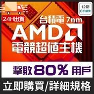 【DCT】AMD電腦主機80%A80AMD R3 3100/GTX1650 Super-4GB/威剛8GB DDR4-3200 /威剛SX8200Pro 256GB/華碩 B450M-DRAGO