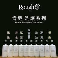 【Rough99】💯正品公司貨☑️ 🇫🇷法國 KEUNE 肯葳 凈黃去白 洗髮精 護髮素
