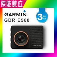 GARMIN GDR E560【現貨】 汽車行車記錄器 測速提醒 語音聲控 1440P 台灣製 三年保固